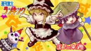 魔法陣ナルナル(週刊東方ランキングVer)