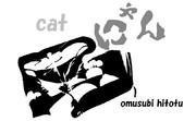 にゃん ※版画効果・猫・おむ08096