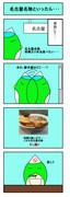 がんばれゆゆ河童 10