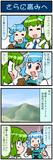 がんばれ小傘さん 2807