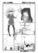 【宣伝】コミティア125のフリーペーパー