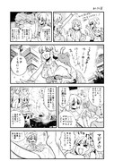 あんきら漫画『あんきら盆』