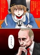 同志、突撃だ!