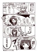 【月ノ美兎漫画】美兎ちゃんQ