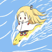 くりーぶさんのサーフィン