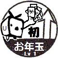 お年玉Lv1