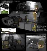 MMDモデル配布】P-40戦車内装モデルセット