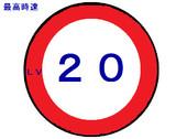 最高速度Lv20
