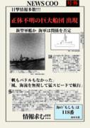 NEWS COO(ワンピース×自衛隊)