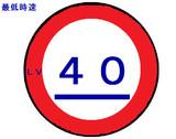 最低速度Lv40