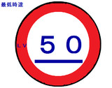 最低速度Lv50