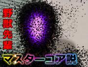 野獣先輩マスターコア説.jpg