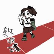 敷波ご機嫌に歩くgifアニメ