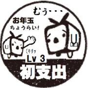 お年玉Lv3