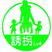 誘拐Lv4