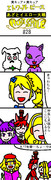 あざとイエロー大戦HUGSMILE 28