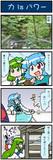 がんばれ小傘さん 2811