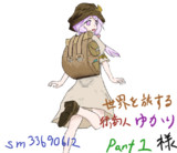 【支援絵】世界を旅する行商人ゆかり Part1