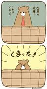 くまったクマさん