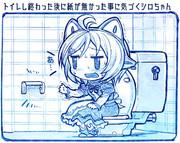 トイレで詰んだシロちゃん