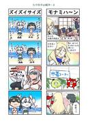 たけの子山城24-2