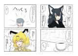 ジャガーさんとオオカミさん