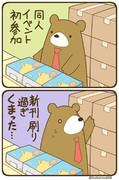 くまったクマさん2