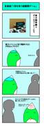 がんばれゆゆ河童 11