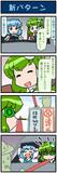 がんばれ小傘さん 2813