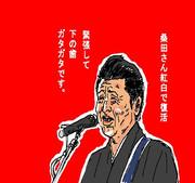 桑田さん復活