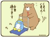 病人を運ぶクマ