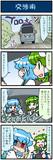 がんばれ小傘さん 2814