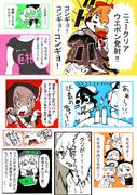 ゴルゴンゾーラ☆