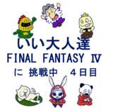 いい大人達FFⅣ生放送応援イラスト4