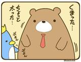 くまったクマさん4