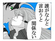 一コマ特別編