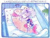 月ちゃんとエビーバー抱き枕(うるさい)