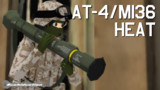 【MMD】AT-4/M136 HEAT【配布】