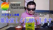 0時間テレビ-ハマチャン募金(大嘘)