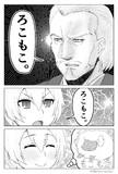 FGO夏イベ漫画