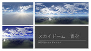 【MMDステージ配布】スカイドーム 青空【スカイドーム】