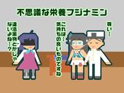 【艦これ】藤波と不思議な栄養