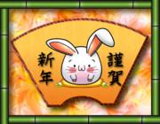 2011 (´・ω・`)しょぼん干支 卯