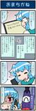 がんばれ小傘さん 2817