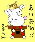 2011年 あけおめ! /(・w・=)\