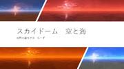 【MMDステージ配布】スカイドーム 空と海【スカイドーム】