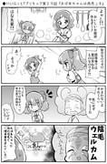 ●HUGっと!プリキュア第29話 「おばあちゃんは商売上手」