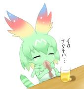 マタタビールとセーバルちゃん