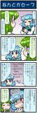 がんばれ小傘さん 2819