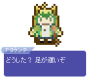【ドット】アタランテ